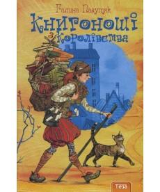 Книгоноші з Королівства. Книга 2