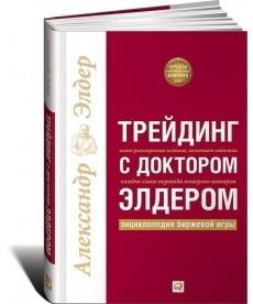 Трейдинг с д-ром Элдером. Энциклопедия биржевой игры
