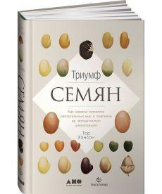 Триумф семян: Как семена покорили растительный мир и повлияли на человеческую цивилизацию