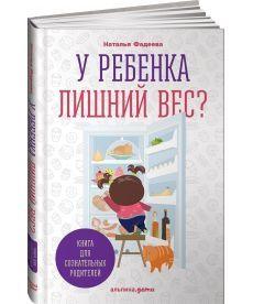 У ребенка лишний вес? Книга для сознательных родителей / Еда без вреда: Вкусные подсказки
