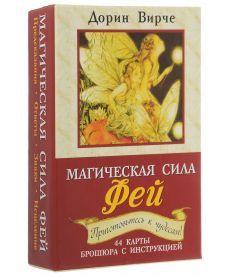 Магическая сила фей (книга + 44 карты)