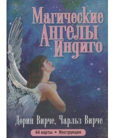 Магические ангелы индиго (+ набор из 44 карт)