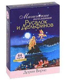 Магические послания русалок и дельфинов (+ 44 карты)