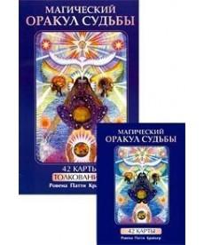 Магический оракул судьбы (+ 42 карты)