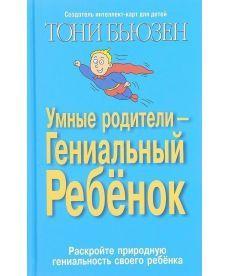 Умные родители - гениальный ребенок (3-е изд.)