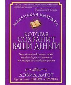 Маленькая книжка, которая сохранит ваши деньги