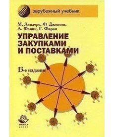 Управление закупками и поставками (13-е изд.)