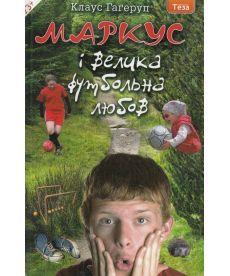 Маркус і велика футбольна любов. Книжка 3