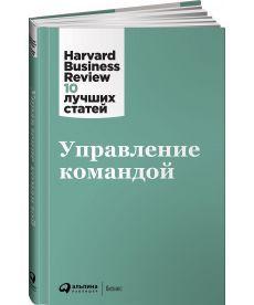 Управление командой. Harvard Business Review. 10 лучших статей