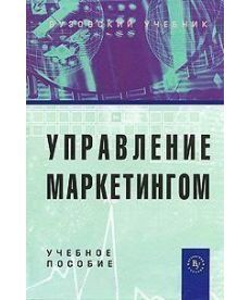 Управление маркетингом (2-е изд.)