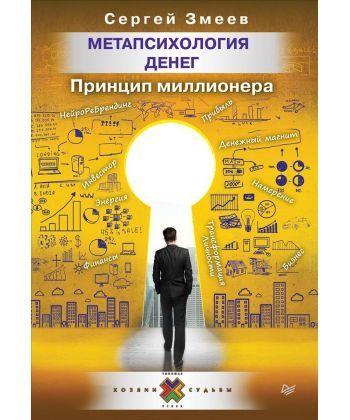 Метапсихология денег. Принцип миллионера