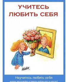 Учитесь любить себя