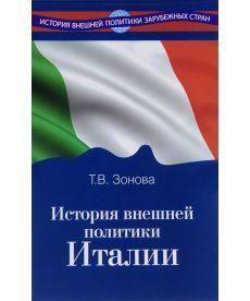 История внешней политики Италии. Учебник