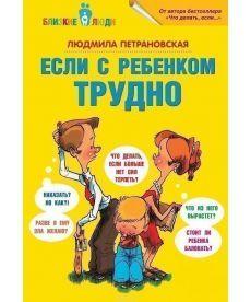 Если с ребенком трудно (Мягкая обложка)