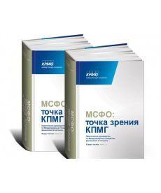 МСФО. Точка зрения КПМГ. Практическое руководство по Международным стандартам финансовой отчетности (комплект из 2 книг)