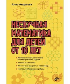 Нескучная математика для детей от 10 лет