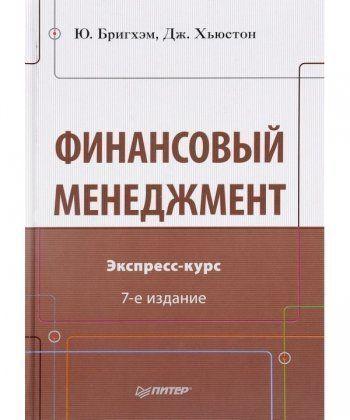 Финансовый менеджмент. Экспресс-курс (7-е изд.)