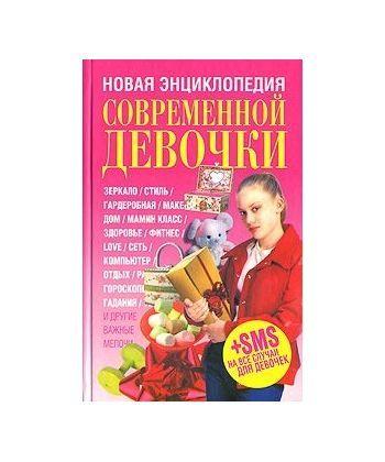 Новая энциклопедия современной девочки