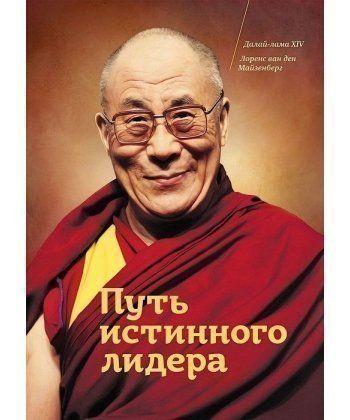 Путь истинного лидера. Далай-лама XIV