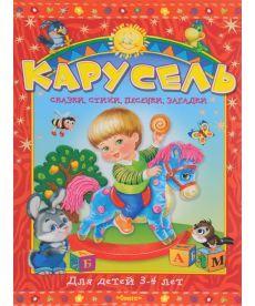 Карусель. Сказки, стихи, песенки, загадки. Для детей 3-4 лет
