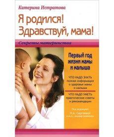 Я родился! Здравствуй, мама! Первый год жизни мамы и малыша
