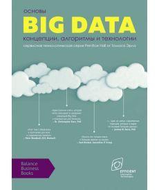 Основы Big Data. Концепции, алгоритмы и технологии