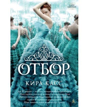 Книга Отбор Касс Кира, язык Русский, магазины книг на Bookovka.ua