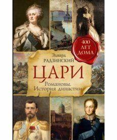 Цари. Романовы. История династии