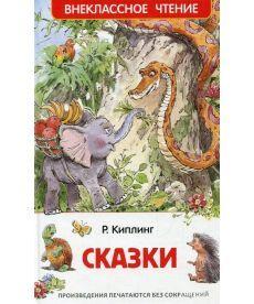 Р. Киплинг. Сказки