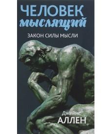 Человек мыслящий: От нищеты к силе, или Достижение душевного благополучия и покоя (2-е изд.)