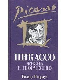 Пикассо. Жизнь и творчество