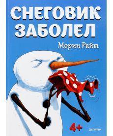 Снеговик заболел