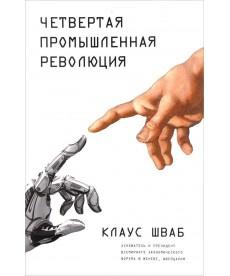 Четвертая промышленная революция (мягкая обложка)