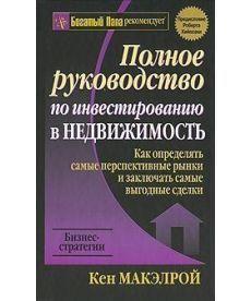Полное руководство по инвестированию в недвижимость