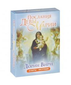 Послания Девы Марии (колода из 44 карт)