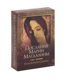 Послания Марии Магдалины (+ набор 45 карт)