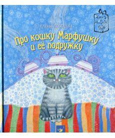 Про кошку Марфушку и ее подружку