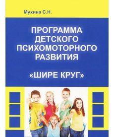 Программа детского психомоторного развития Шире круг