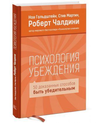 Психология убеждения. 50 доказанных способов быть убедительным  - Фото 1