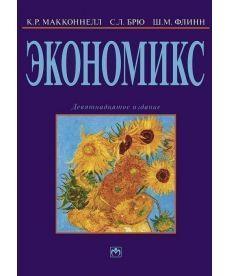 Экономикс: принципы, проблемы и политика (19-е изд.)