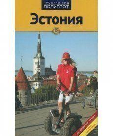 Эстония. Путеводитель (2-е изд.)