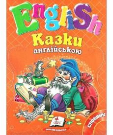 Казки англійською