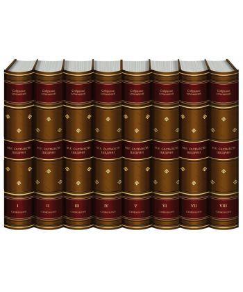 М. Е. Салтыков-Щедрин. Собрание сочинений в 8 томах (подарочное издание)  - Фото 1