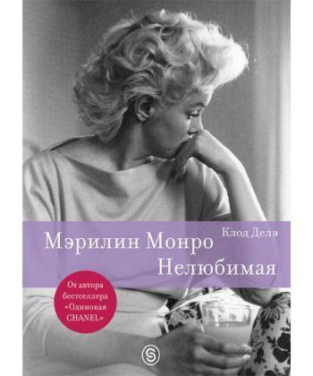 Мэрилин Монро. Нелюбимая  - Фото 1