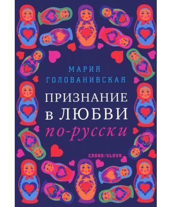 Признание в любви по-русски  - Фото 1