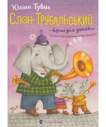 Слон Трубальський. Вірші для дітей  - Фото 1
