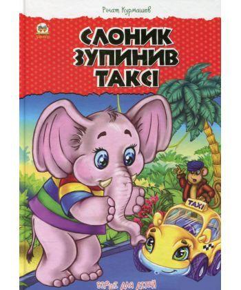 Слоник зупинив таксі