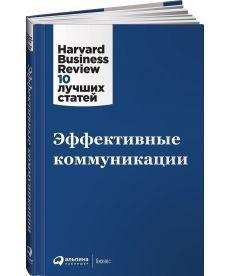 Эффективные коммуникации. Harvard Business Review: 10 лучших статей