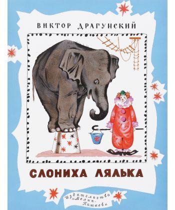Слониха Лялька  - Фото 1