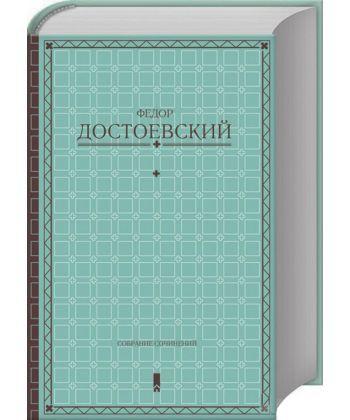 Федор Достоевский. Собрание сочинений в одной книге  - Фото 1